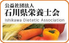 石川県栄養士会