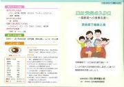 H24歯科連携.pdf